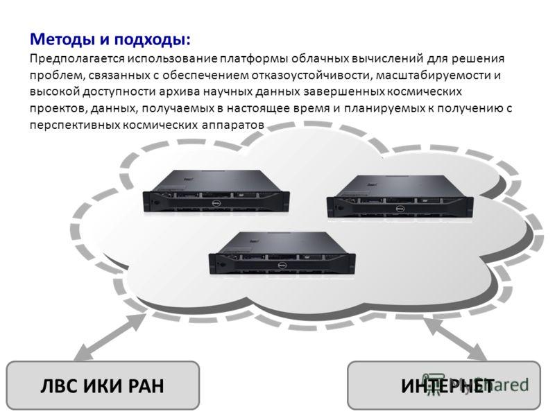 Методы и подходы: Предполагается использование платформы облачных вычислений для решения проблем, связанных с обеспечением отказоустойчивости, масштабируемости и высокой доступности архива научных данных завершенных космических проектов, данных, полу