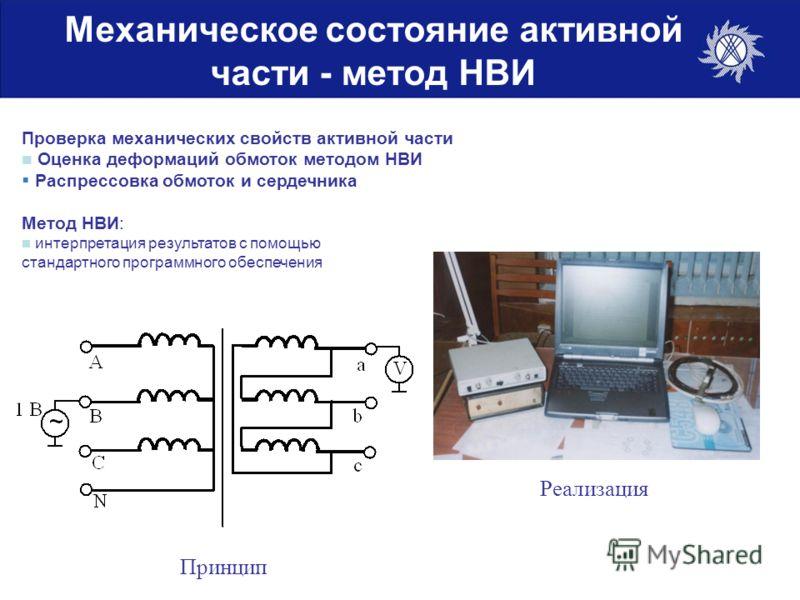 Механическое состояние активной части - метод НВИ Проверка механических свойств активной части Оценка деформаций обмоток методом НВИ Распрессовка обмоток и сердечника Метод НВИ: интерпретация результатов с помощью стандартного программного обеспечени