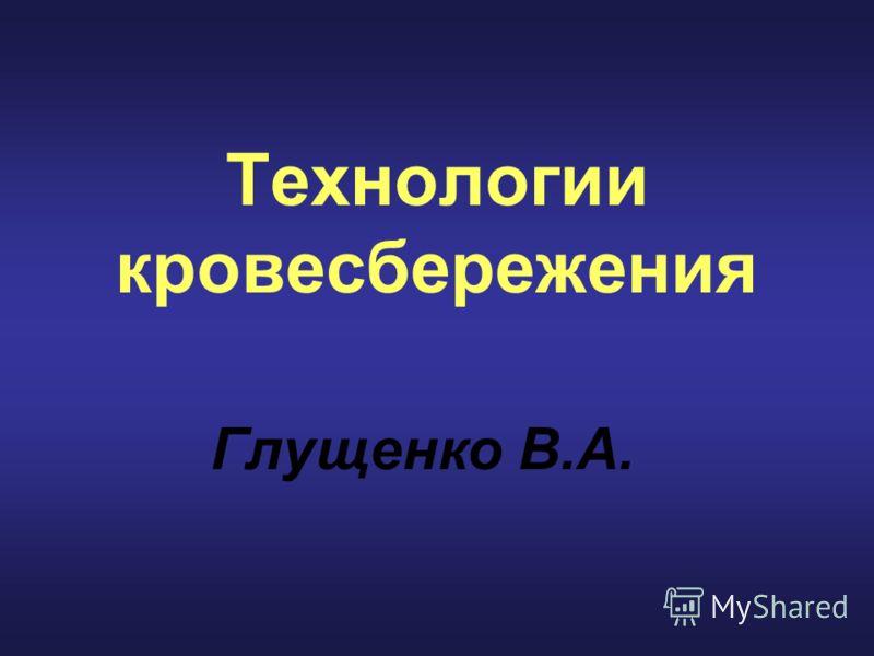 Технологии кровесбережения Глущенко В.А.