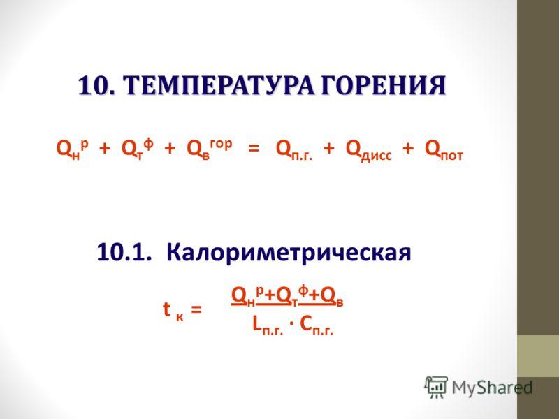 10. ТЕМПЕРАТУРА ГОРЕНИЯ Q н р + Q т ф + Q в гор = Q п.г. + Q дисс + Q пот 10.1. Калориметрическая t к = Q н р +Q т ф +Q в L п.г. · С п.г.