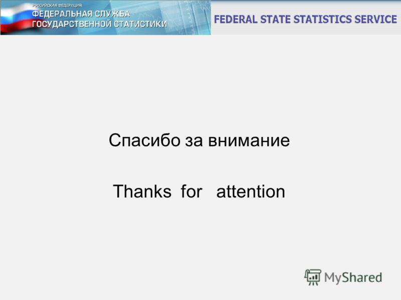 Спасибо за внимание Thanks for attention