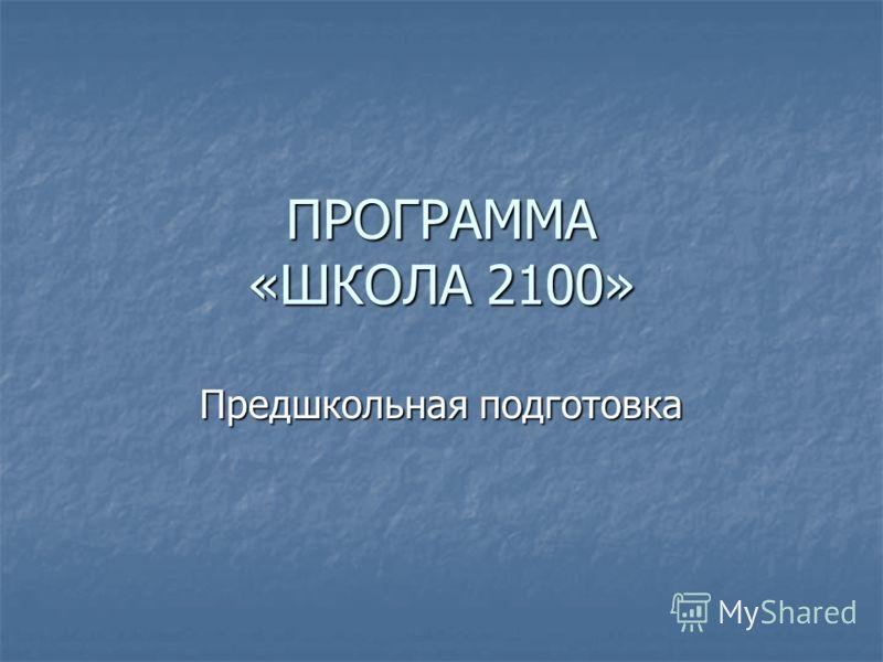 ПРОГРАММА «ШКОЛА 2100» Предшкольная подготовка