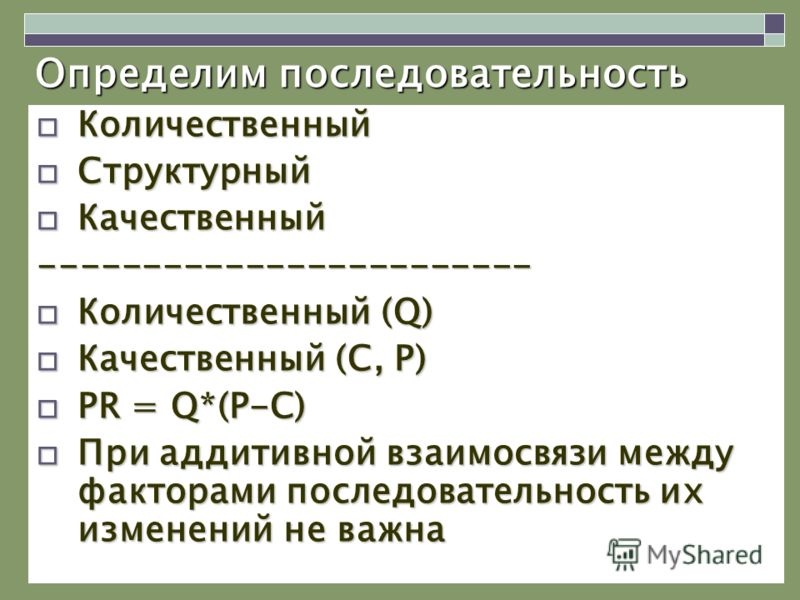Определим последовательность Количественный Количественный Структурный Структурный Качественный Качественный------------------------ Количественный (Q) Количественный (Q) Качественный (C, P) Качественный (C, P) PR = Q*(P-C) PR = Q*(P-C) При аддитивно