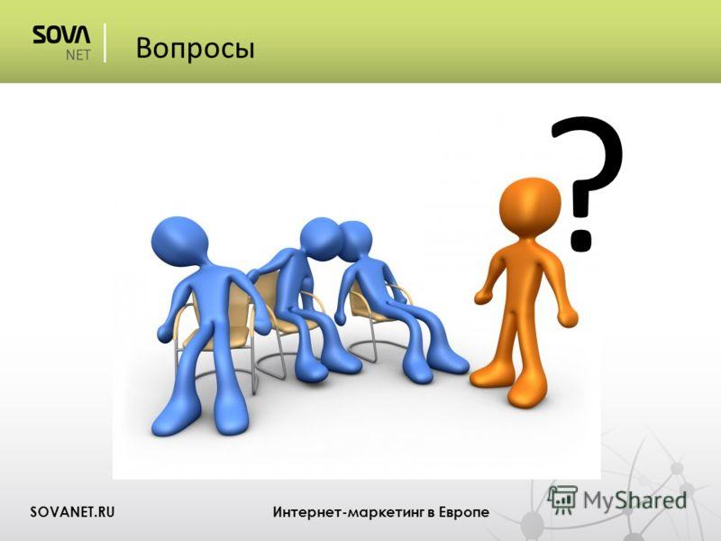 Вопросы SOVANET.RU Интернет-маркетинг в Европе ?