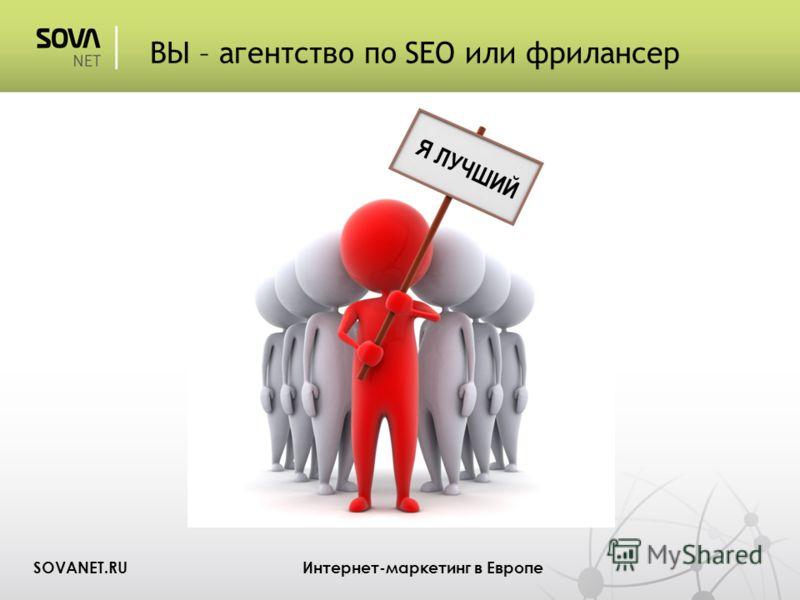 SOVANET.RU Интернет-маркетинг в Европе Я ЛУЧШИЙ ВЫ – агентство по SEO или фрилансер