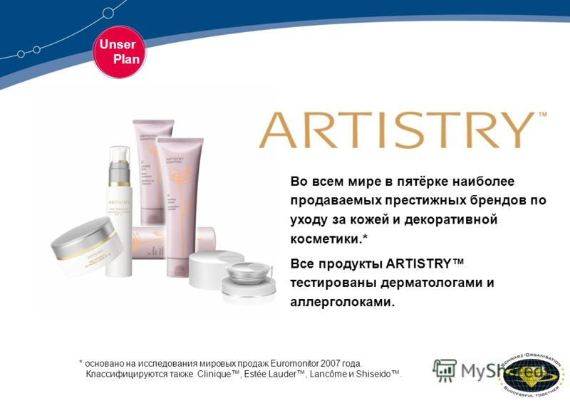 Unser Plan Во всем мире в пятёрке наиболее продаваемых престижных брендов по уходу за кожей и декоративной косметики.* * основано на исследования мировых продаж Euromonitor 2007 года. Классифицируются также Clinique, Estée Lauder, Lancôme и Shiseido.