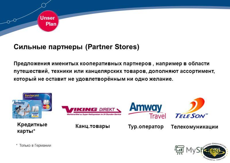 Unser Plan Сильные партнеры (Partner Stores) Предложения именитых кооперативных партнеров, например в области путешествий, техники или канцелярских товаров, дополняют ассортимент, который не оставит не удовлетворённым ни одно желание. Канц.товары Тур