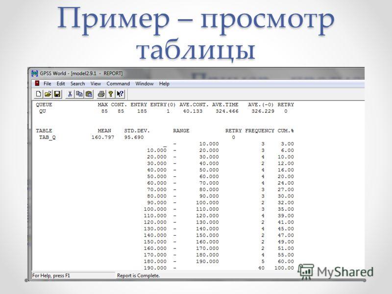 Пример – просмотр таблицы