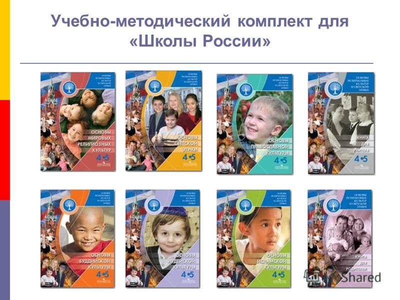 Учебно-методический комплект для «Школы России»