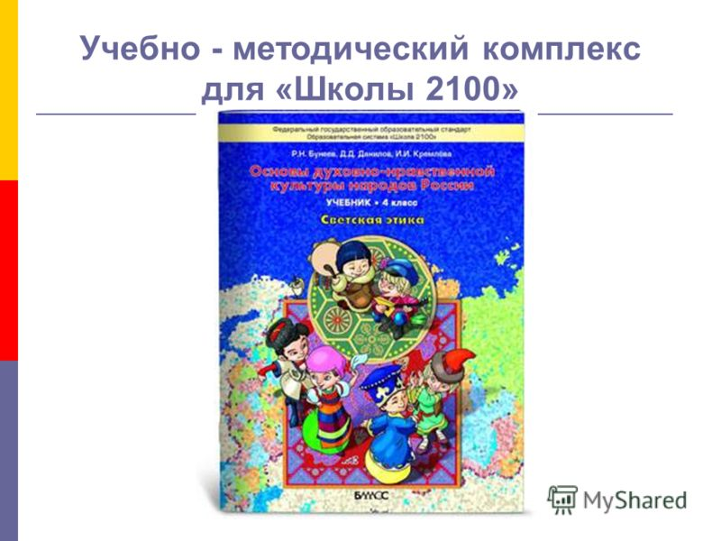 Учебно - методический комплекс для «Школы 2100»