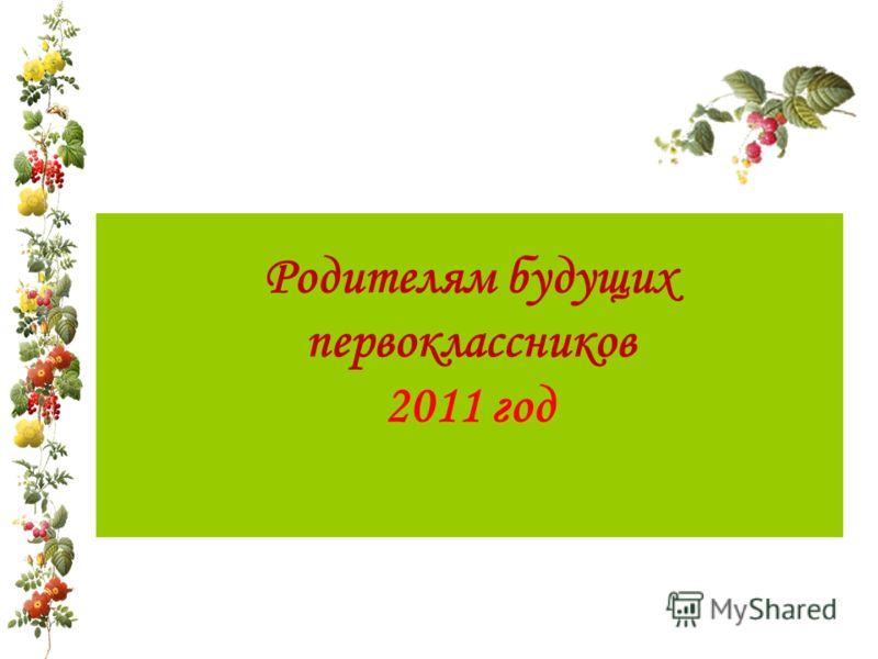Родителям будущих первоклассников 2011 год
