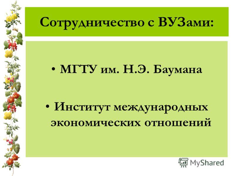 Сотрудничество с ВУЗами: МГТУ им. Н.Э. Баумана Институт международных экономических отношений