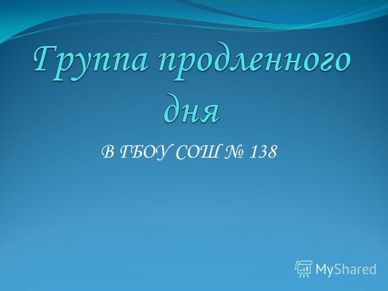 В ГБОУ СОШ 138