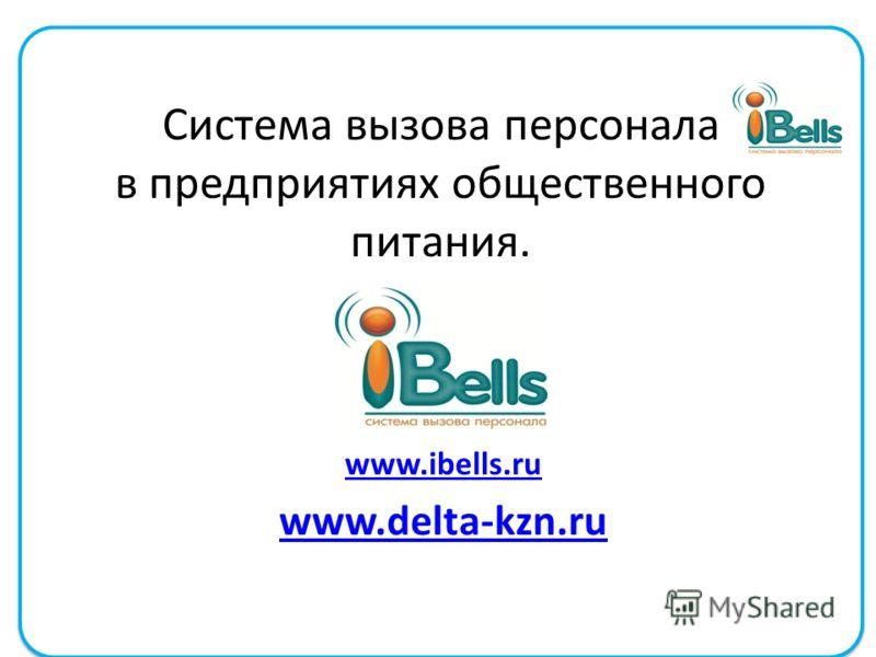 Система вызова персонала в предприятиях общественного питания. www.ibells.ru www.delta-kzn.ru