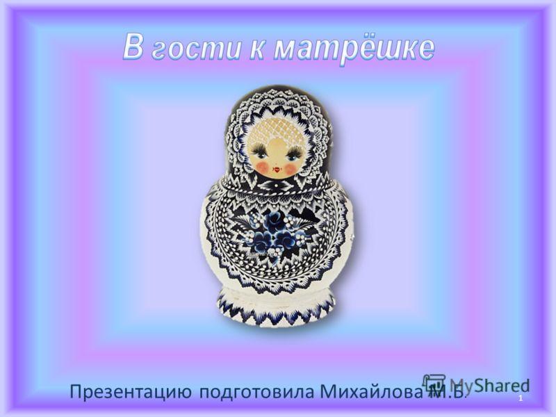 1 Презентацию подготовила Михайлова М.Б.