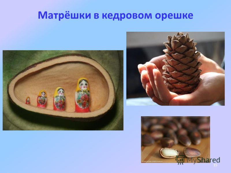 Матрёшки в кедровом орешке 15
