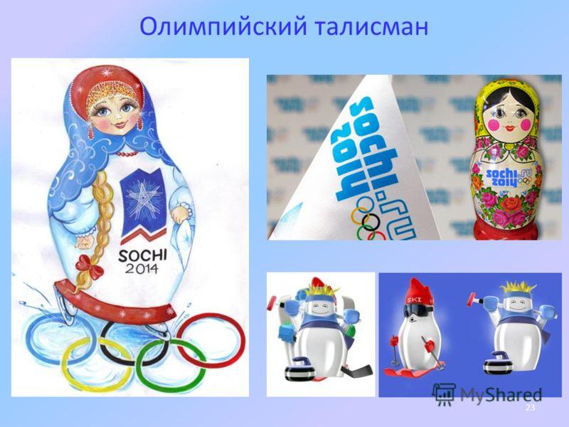 Олимпийский талисман 23
