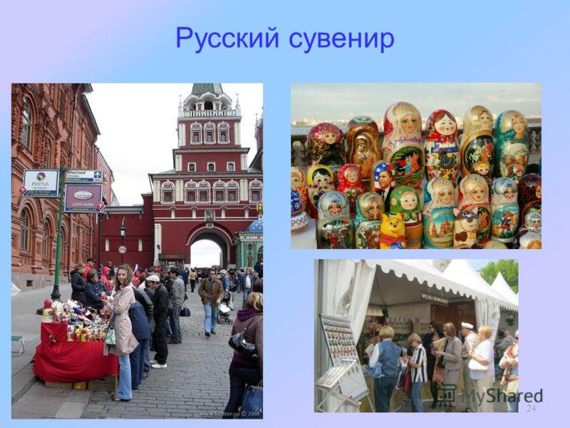 Русский сувенир 24