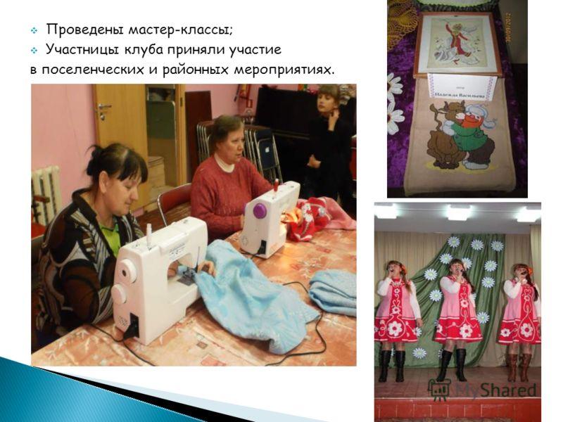 Проведены мастер-классы; Участницы клуба приняли участие в поселенческих и районных мероприятиях.