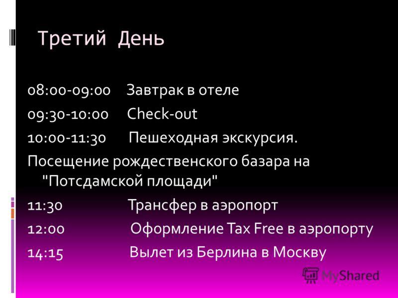 Третий День 08:00-09:00 Завтрак в отеле 09:30-10:00 Check-out 10:00-11:30 Пешеходная экскурсия. Посещение рождественского базара на Потсдамской площади 11:30 Трансфер в аэропорт 12:00 Оформление Tax Free в аэропорту 14:15 Вылет из Берлина в Москву