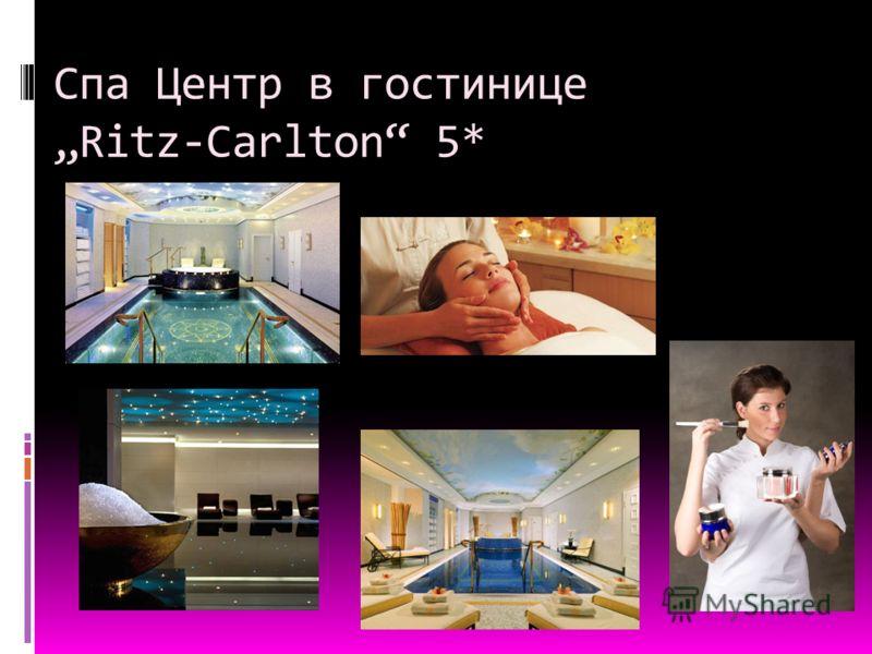 Спа Центр в гостинице Ritz-Carlton 5*