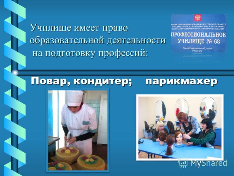 Училище имеет право образовательной деятельности на подготовку профессий: Повар, кондитер; парикмахер Повар, кондитер; парикмахер