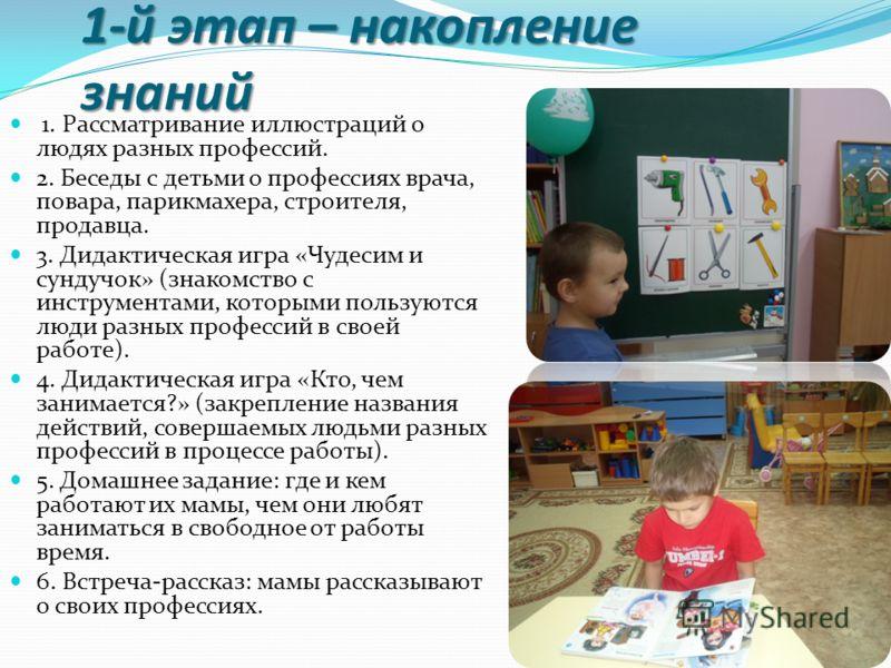 знакомство воспитателя с детьми старшей группы