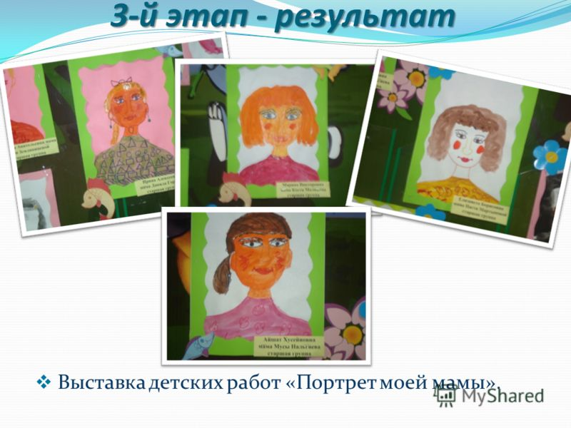 3-й этап - результат Выставка детских работ «Портрет моей мамы».