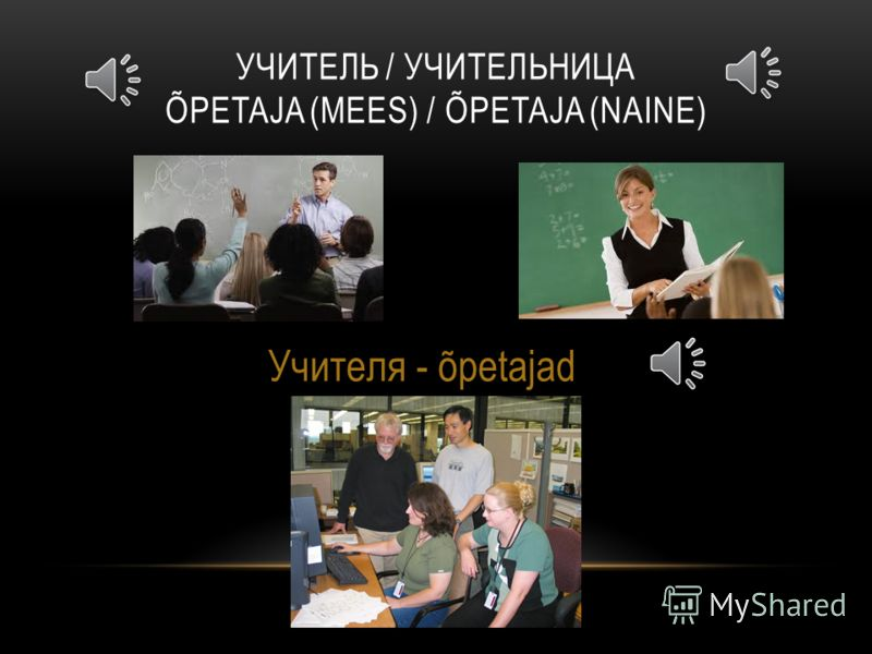ШКОЛЬНИК / ШКОЛЬНИЦА KOOLILAPS (POISS) / KOOLILAPS (TÜDRUK) Школьники - koolilapsed