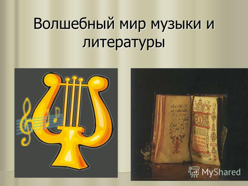 Волшебный мир музыки и литературы