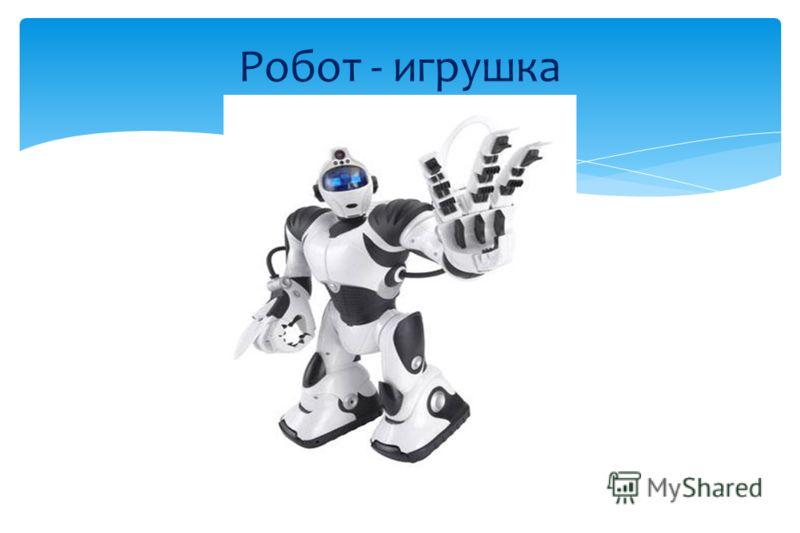 Робот - игрушка