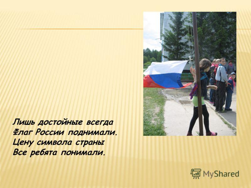 Лишь достойные всегда Флаг России поднимали. Цену символа страны Все ребята понимали.