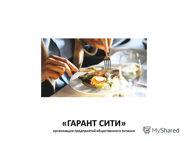 «ГАРАНТ СИТИ» организация предприятий общественного питания