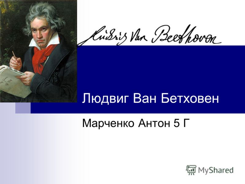 Людвиг Ван Бетховен Марченко Антон 5 Г