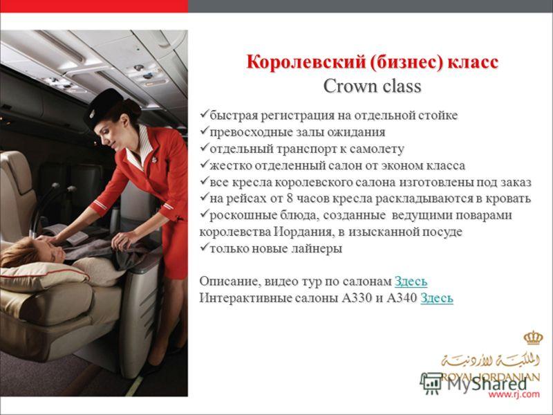 Королевский (бизнес) класс Crown class быстрая регистрация на отдельной стойке быстрая регистрация на отдельной стойке превосходные залы ожидания превосходные залы ожидания отдельный транспорт к самолету отдельный транспорт к самолету жестко отделенн