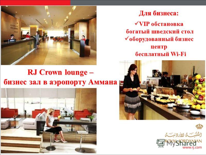 Для бизнеса: VIP обстановка VIP обстановка богатый шведский стол богатый шведский стол оборудованный бизнес центр оборудованный бизнес центр бесплатный Wi-Fi бесплатный Wi-Fi RJ Crown lounge – бизнес зал в аэропорту Аммана