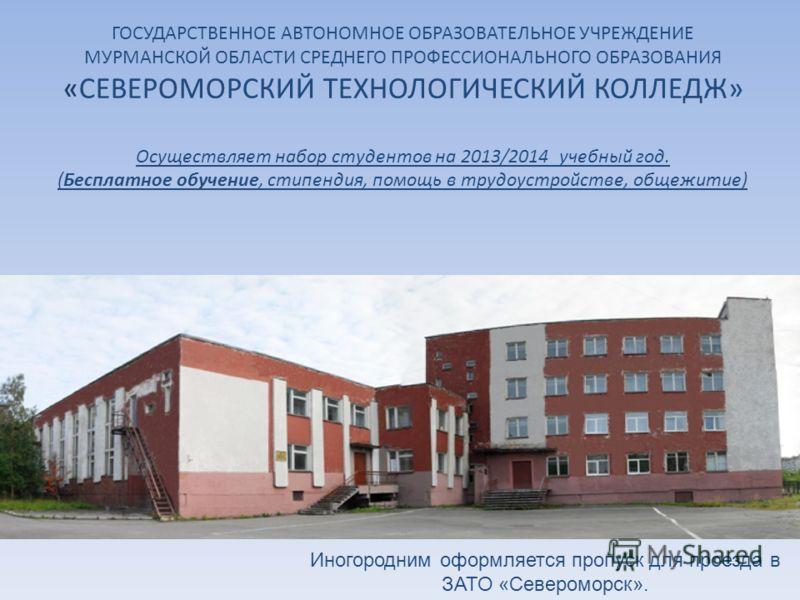 Иногородним оформляется пропуск для проезда в ЗАТО «Североморск».