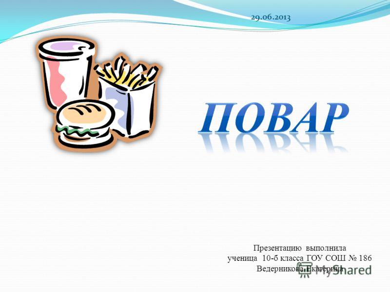 Презентацию выполнила ученица 10-б класса ГОУ СОШ 186 Ведерникова Екатерина 29.06.2013