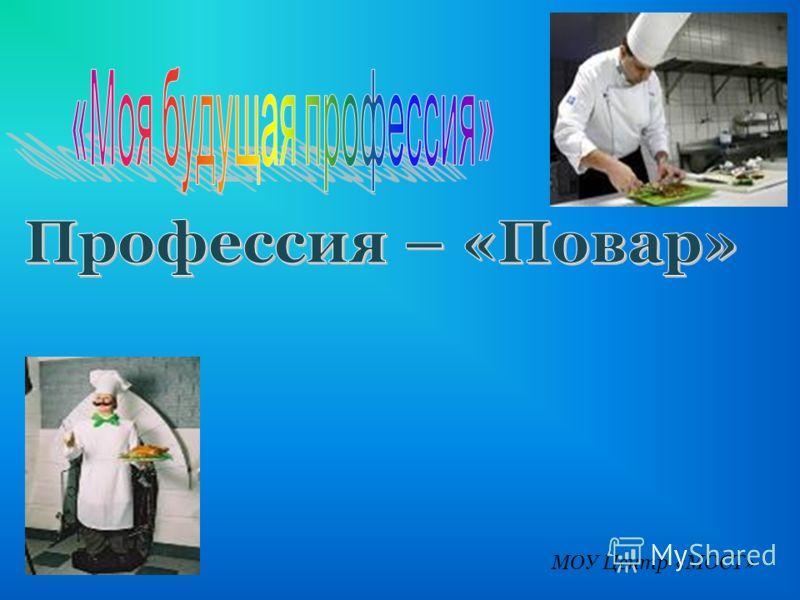 МОУ Центр «МОСТ»