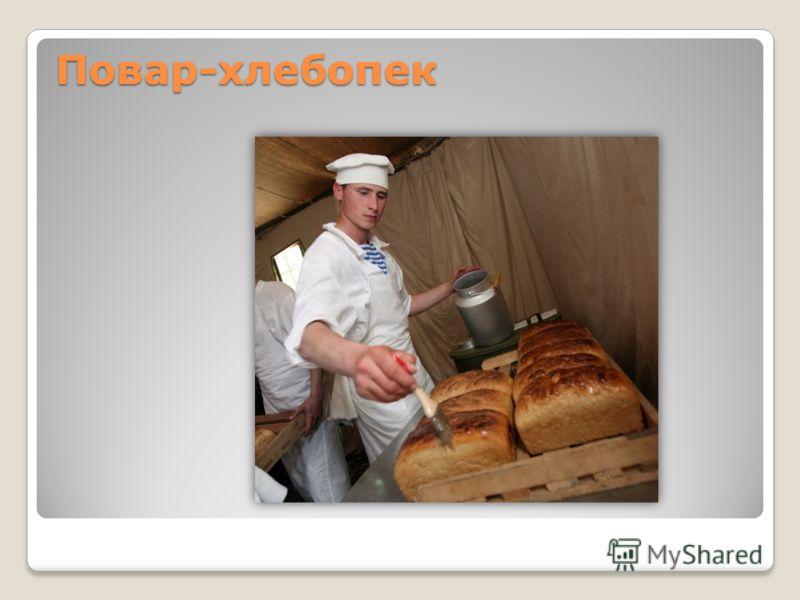 Повар-хлебопек