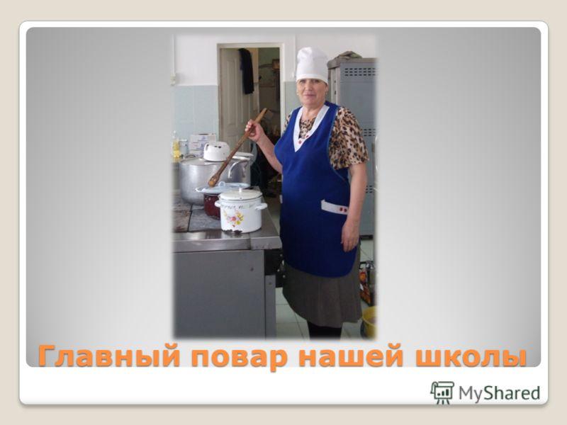Главный повар нашей школы