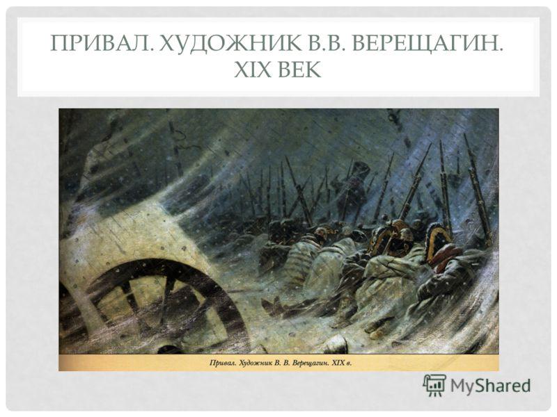 ПРИВАЛ. ХУДОЖНИК В.В. ВЕРЕЩАГИН. XIX ВЕК