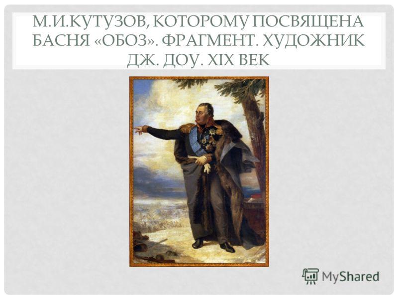 М.И.КУТУЗОВ, КОТОРОМУ ПОСВЯЩЕНА БАСНЯ «ОБОЗ». ФРАГМЕНТ. ХУДОЖНИК ДЖ. ДОУ. XIX ВЕК