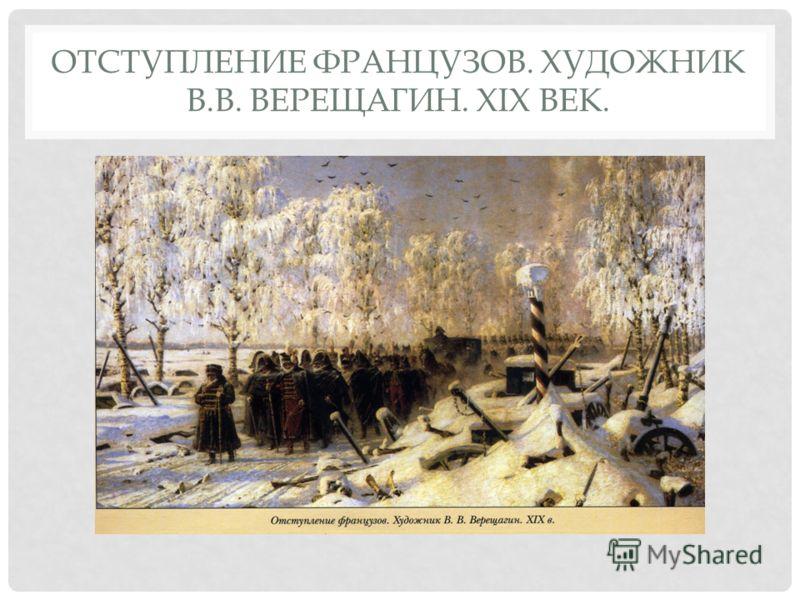 ОТСТУПЛЕНИЕ ФРАНЦУЗОВ. ХУДОЖНИК В.В. ВЕРЕЩАГИН. XIX ВЕК.