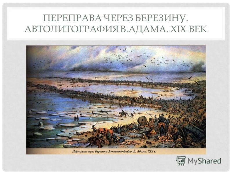ПЕРЕПРАВА ЧЕРЕЗ БЕРЕЗИНУ. АВТОЛИТОГРАФИЯ В.АДАМА. XIX ВЕК