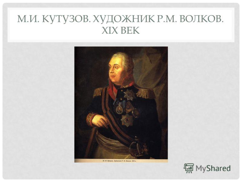 М.И. КУТУЗОВ. ХУДОЖНИК Р.М. ВОЛКОВ. XIX ВЕК