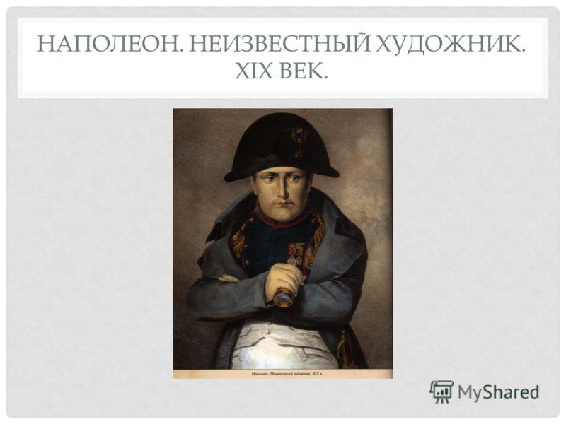 НАПОЛЕОН. НЕИЗВЕСТНЫЙ ХУДОЖНИК. XIX ВЕК.