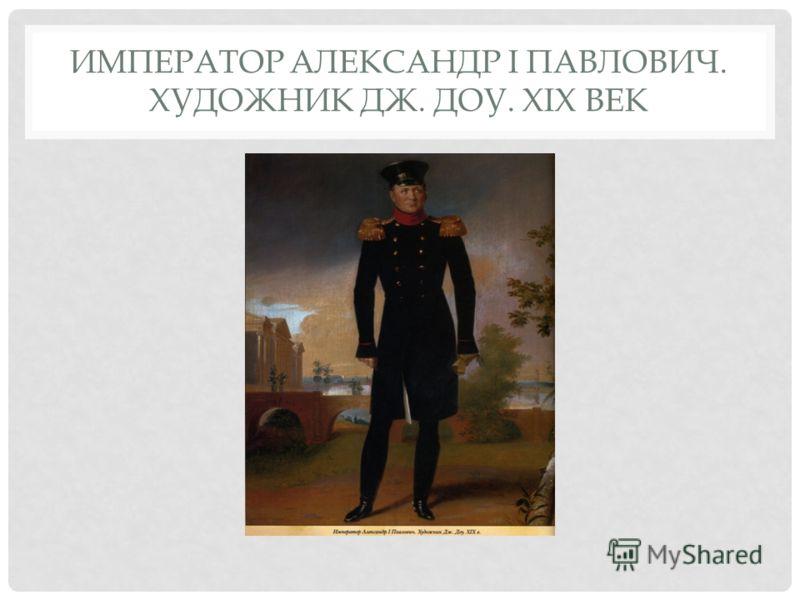 ИМПЕРАТОР АЛЕКСАНДР I ПАВЛОВИЧ. ХУДОЖНИК ДЖ. ДОУ. XIX ВЕК