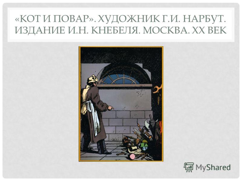 «КОТ И ПОВАР». ХУДОЖНИК Г.И. НАРБУТ. ИЗДАНИЕ И.Н. КНЕБЕЛЯ. МОСКВА. ХХ ВЕК