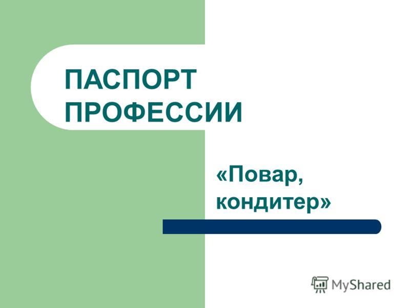 ПАСПОРТ ПРОФЕССИИ «Повар, кондитер»